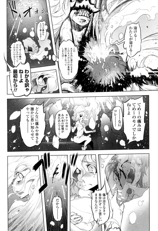 Ikenai ♥ Sperm Bitch!!! 170