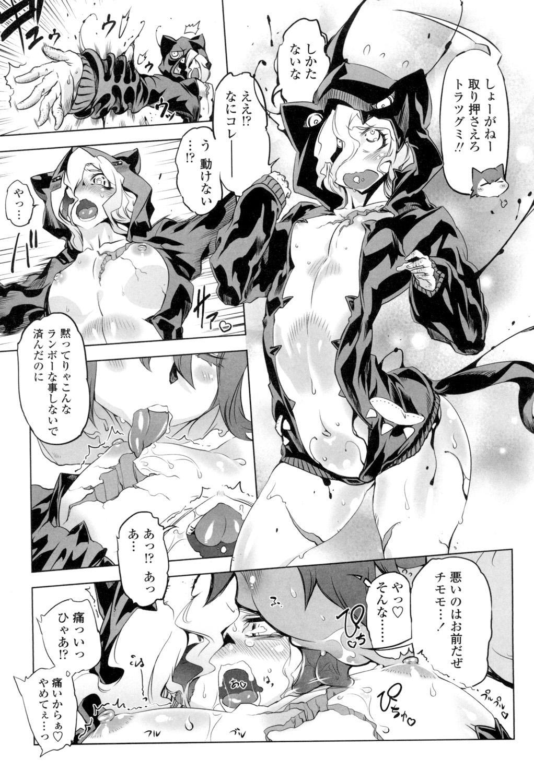 Ikenai ♥ Sperm Bitch!!! 173