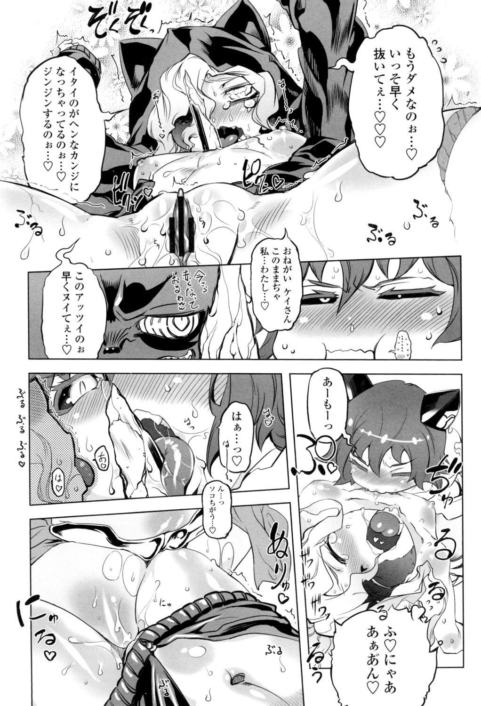 Ikenai ♥ Sperm Bitch!!! 175