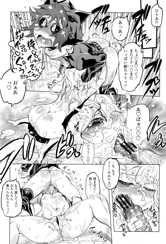 Ikenai ♥ Sperm Bitch!!! 179