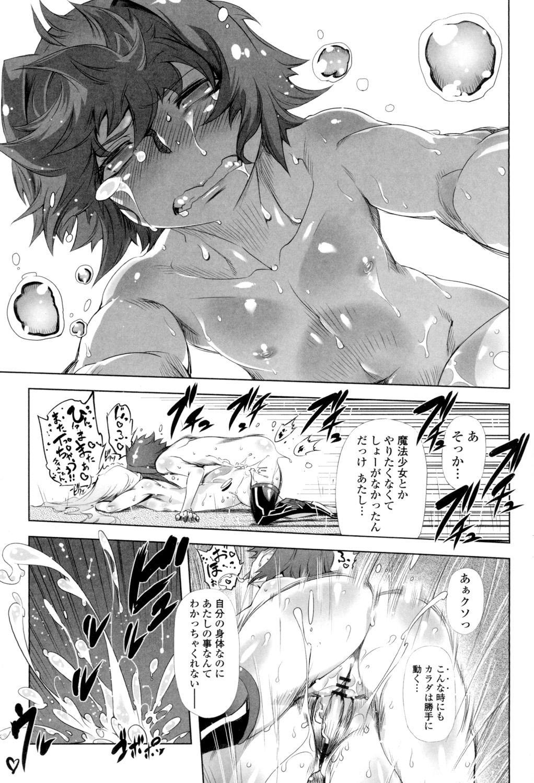 Ikenai ♥ Sperm Bitch!!! 185