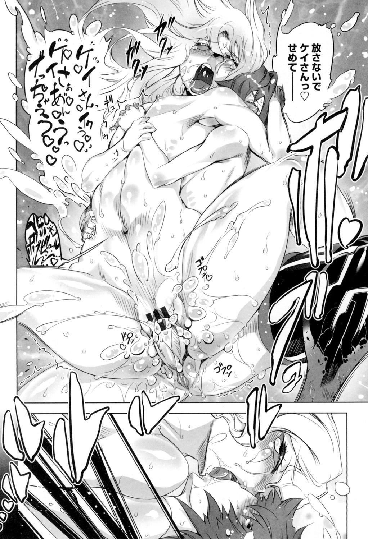 Ikenai ♥ Sperm Bitch!!! 186