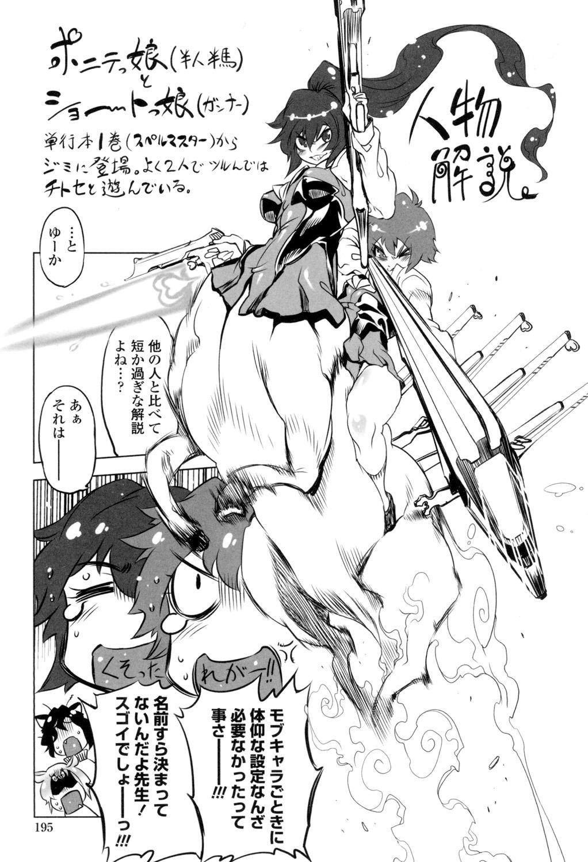 Ikenai ♥ Sperm Bitch!!! 191