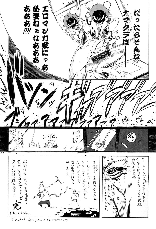 Ikenai ♥ Sperm Bitch!!! 193
