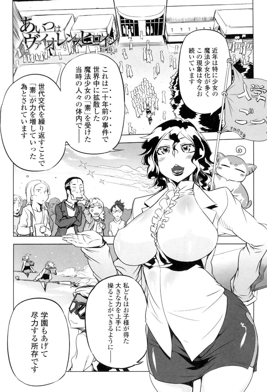 Ikenai ♥ Sperm Bitch!!! 23