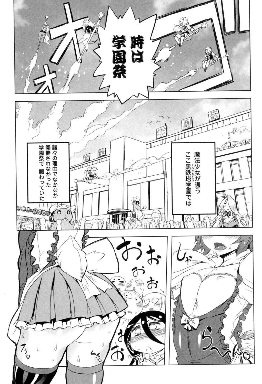 Ikenai ♥ Sperm Bitch!!! 3