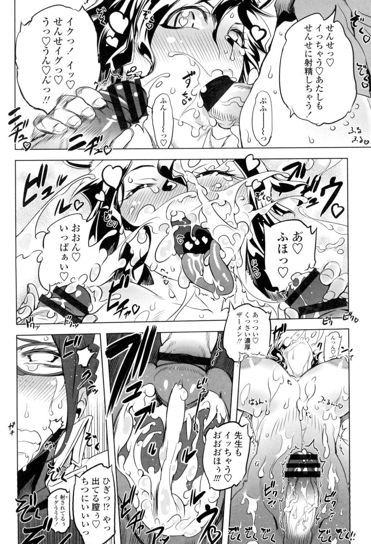 Ikenai ♥ Sperm Bitch!!! 40