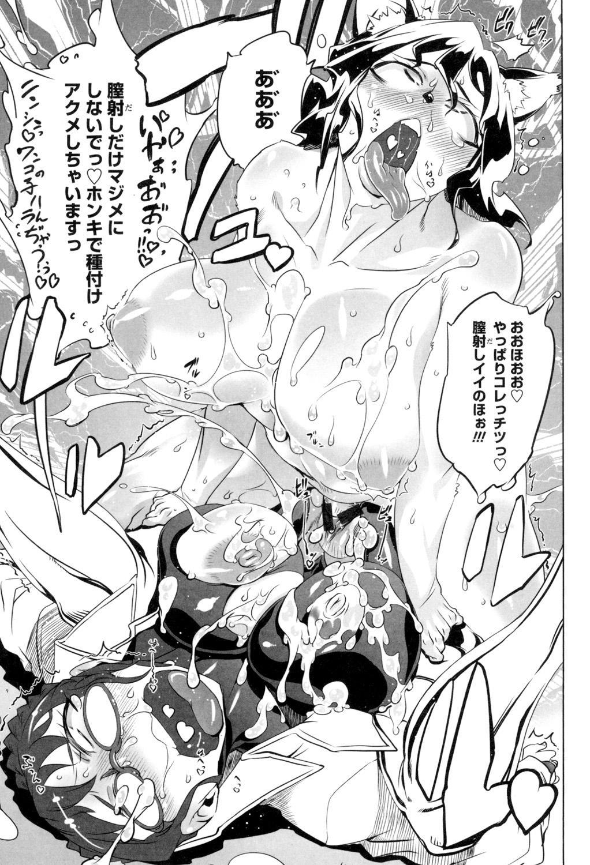 Ikenai ♥ Sperm Bitch!!! 41