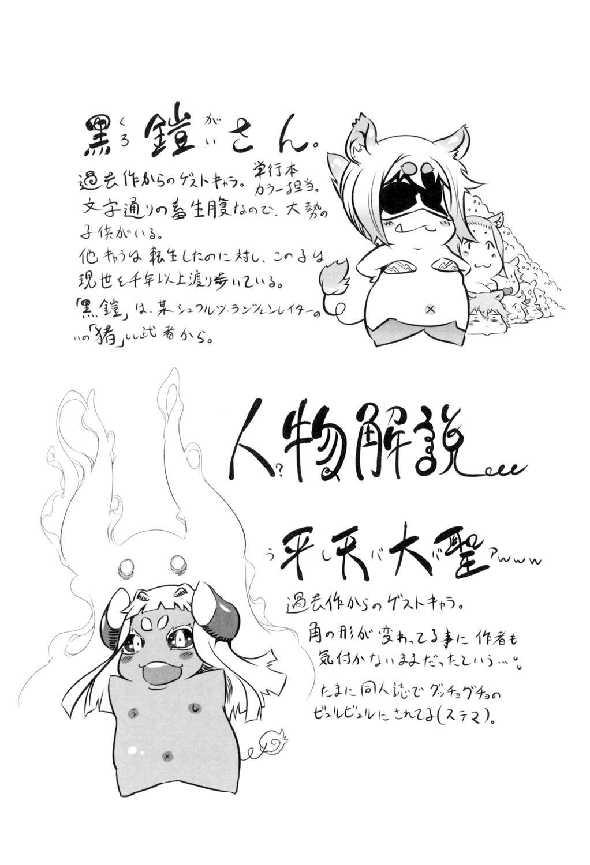 Ikenai ♥ Sperm Bitch!!! 44