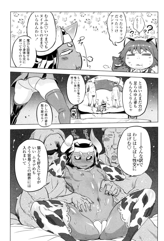 Ikenai ♥ Sperm Bitch!!! 49