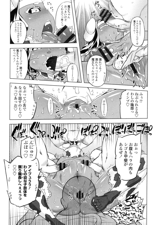 Ikenai ♥ Sperm Bitch!!! 51