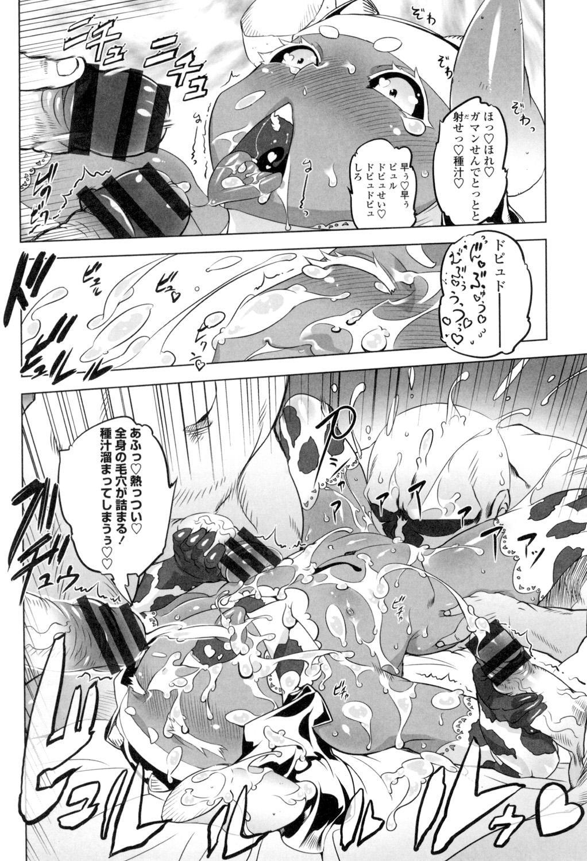 Ikenai ♥ Sperm Bitch!!! 52
