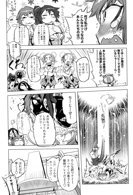 Ikenai ♥ Sperm Bitch!!! 5