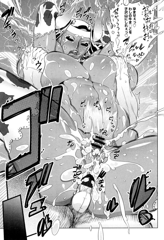Ikenai ♥ Sperm Bitch!!! 61