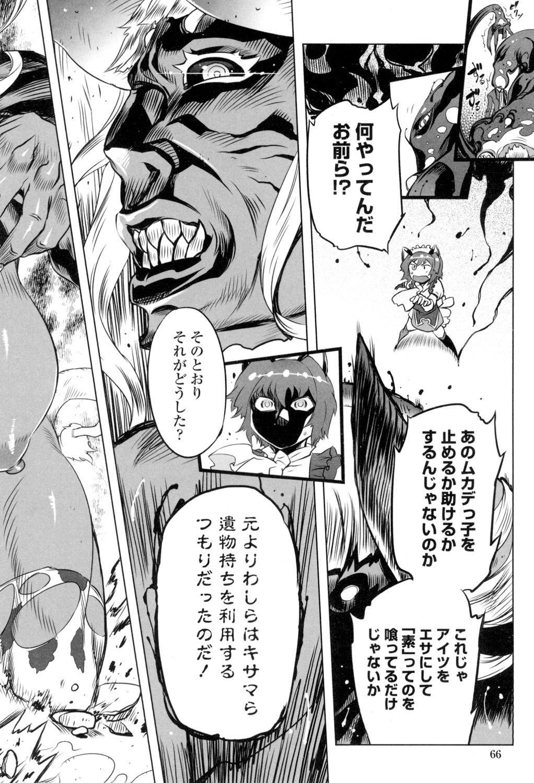 Ikenai ♥ Sperm Bitch!!! 62