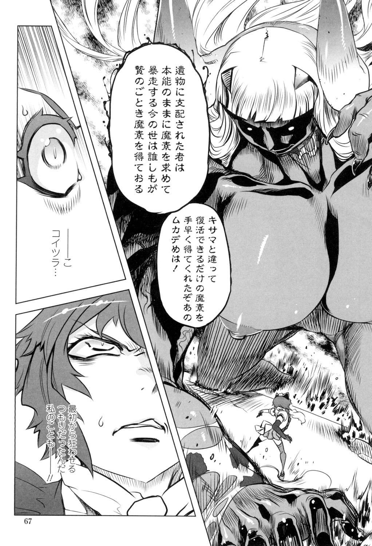 Ikenai ♥ Sperm Bitch!!! 63