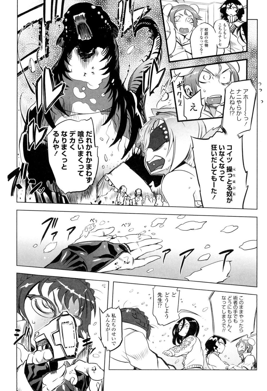 Ikenai ♥ Sperm Bitch!!! 65