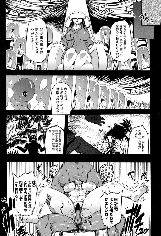 Ikenai ♥ Sperm Bitch!!! 68
