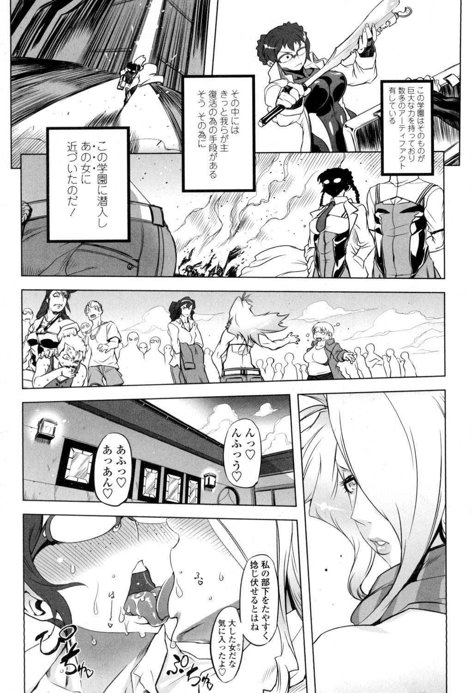 Ikenai ♥ Sperm Bitch!!! 70