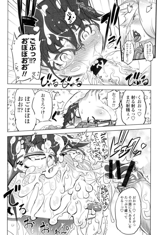 Ikenai ♥ Sperm Bitch!!! 76