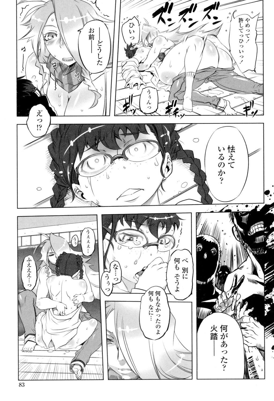 Ikenai ♥ Sperm Bitch!!! 79