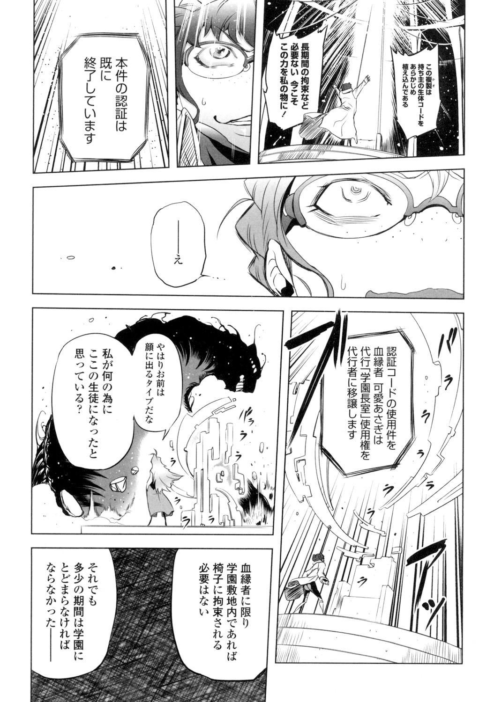 Ikenai ♥ Sperm Bitch!!! 83