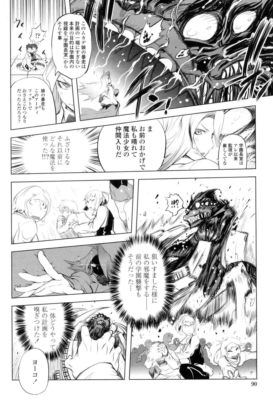 Ikenai ♥ Sperm Bitch!!! 86