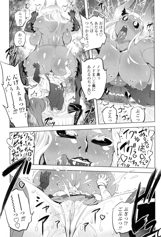 Ikenai ♥ Sperm Bitch!!! 95