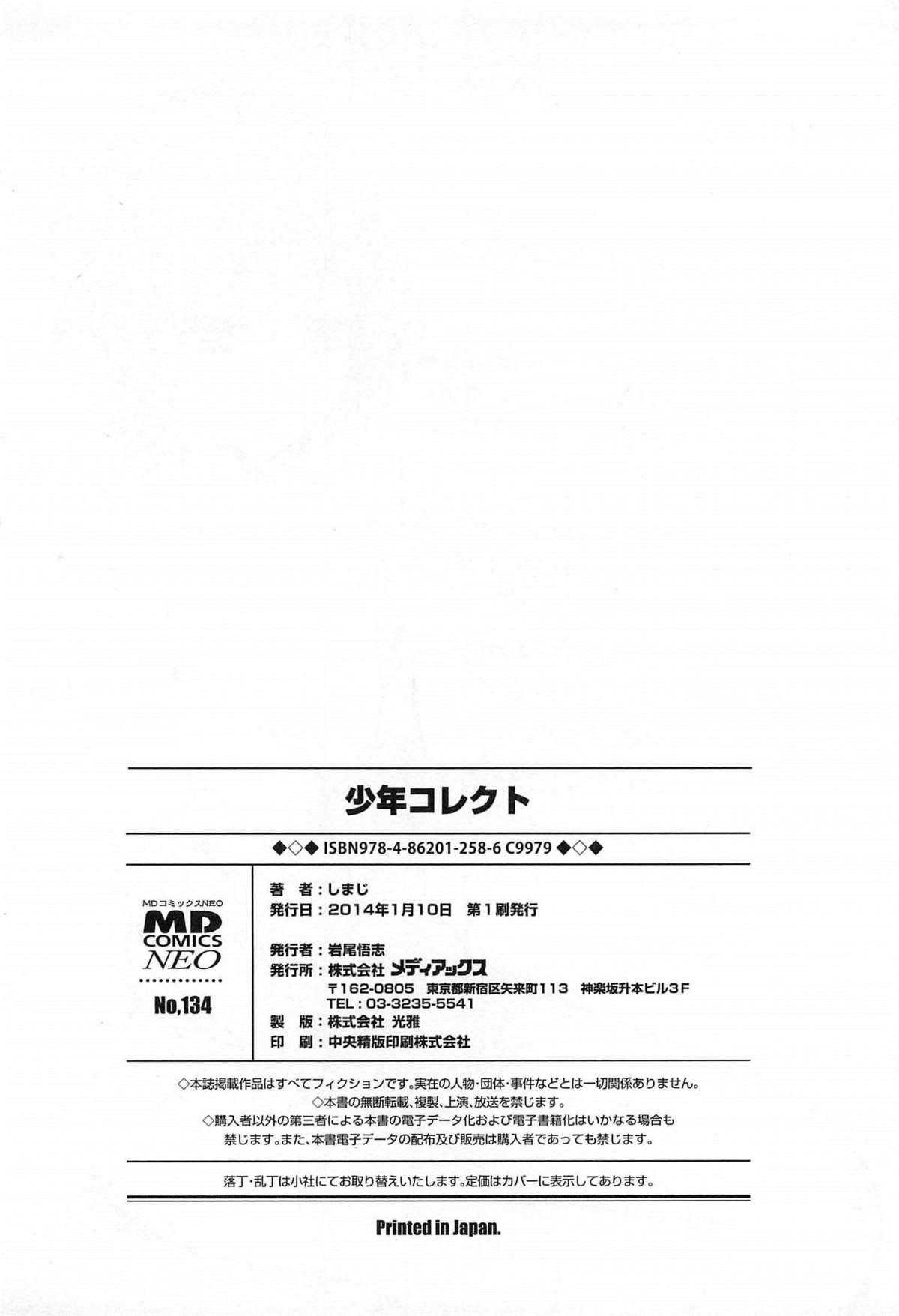 Shounen Collect 216