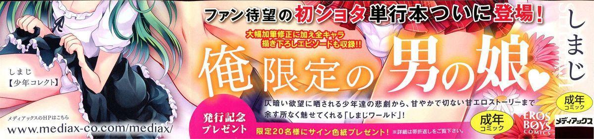 Shounen Collect 5