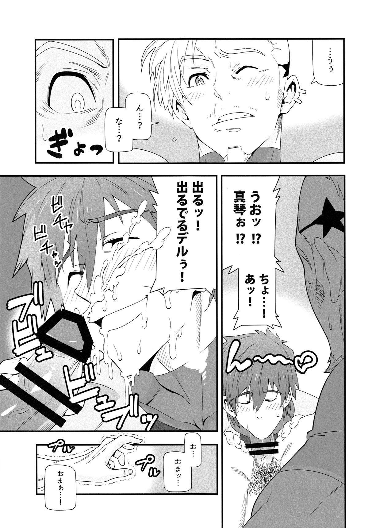 Mizu mo Shitataru 9