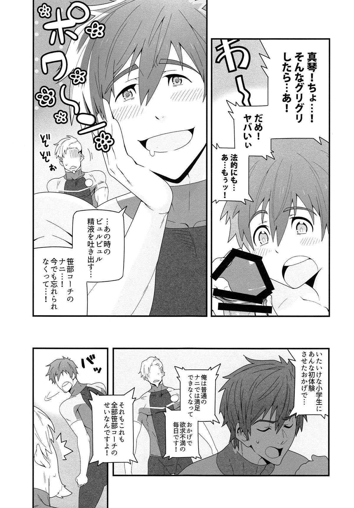 Mizu mo Shitataru 13
