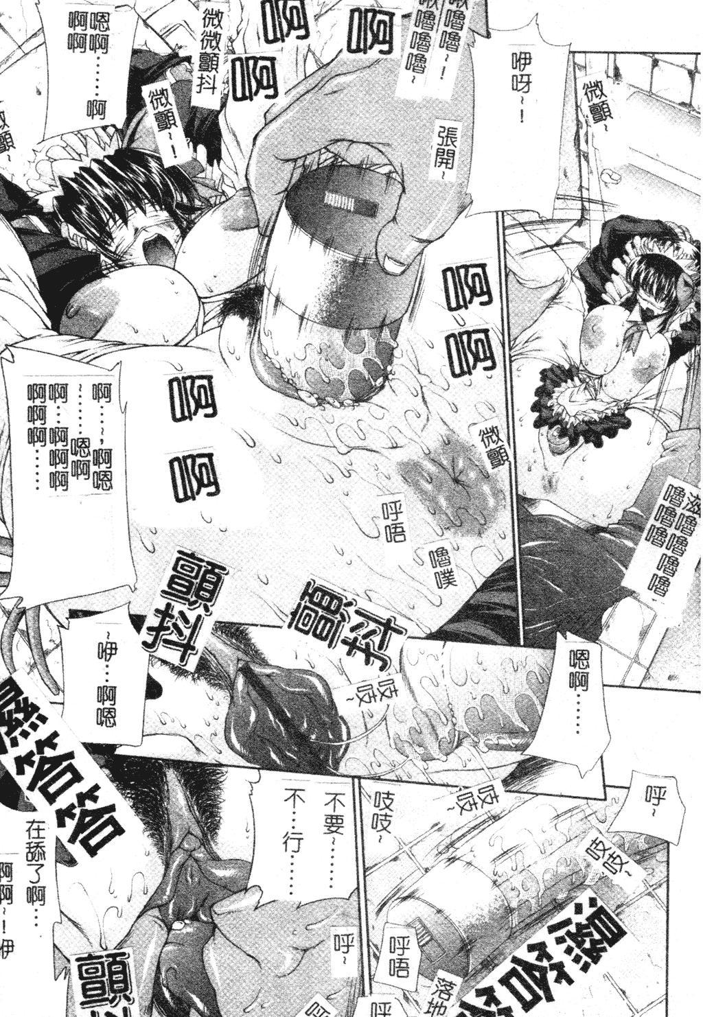 Mazo❤Chichi   嗜虐❤爆乳 9