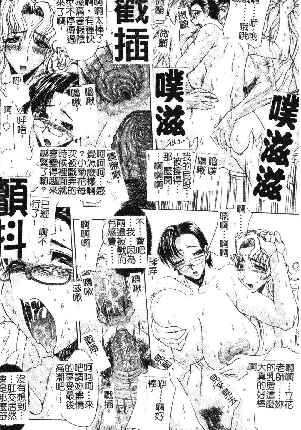 Mazo❤Chichi   嗜虐❤爆乳 124
