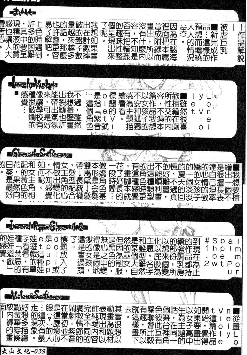 Mazo❤Chichi   嗜虐❤爆乳 39