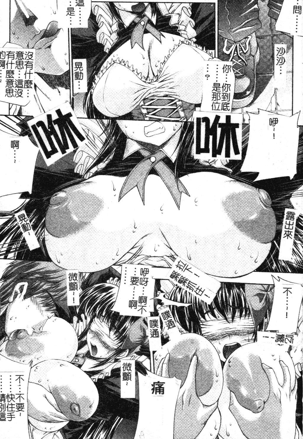 Mazo❤Chichi   嗜虐❤爆乳 7
