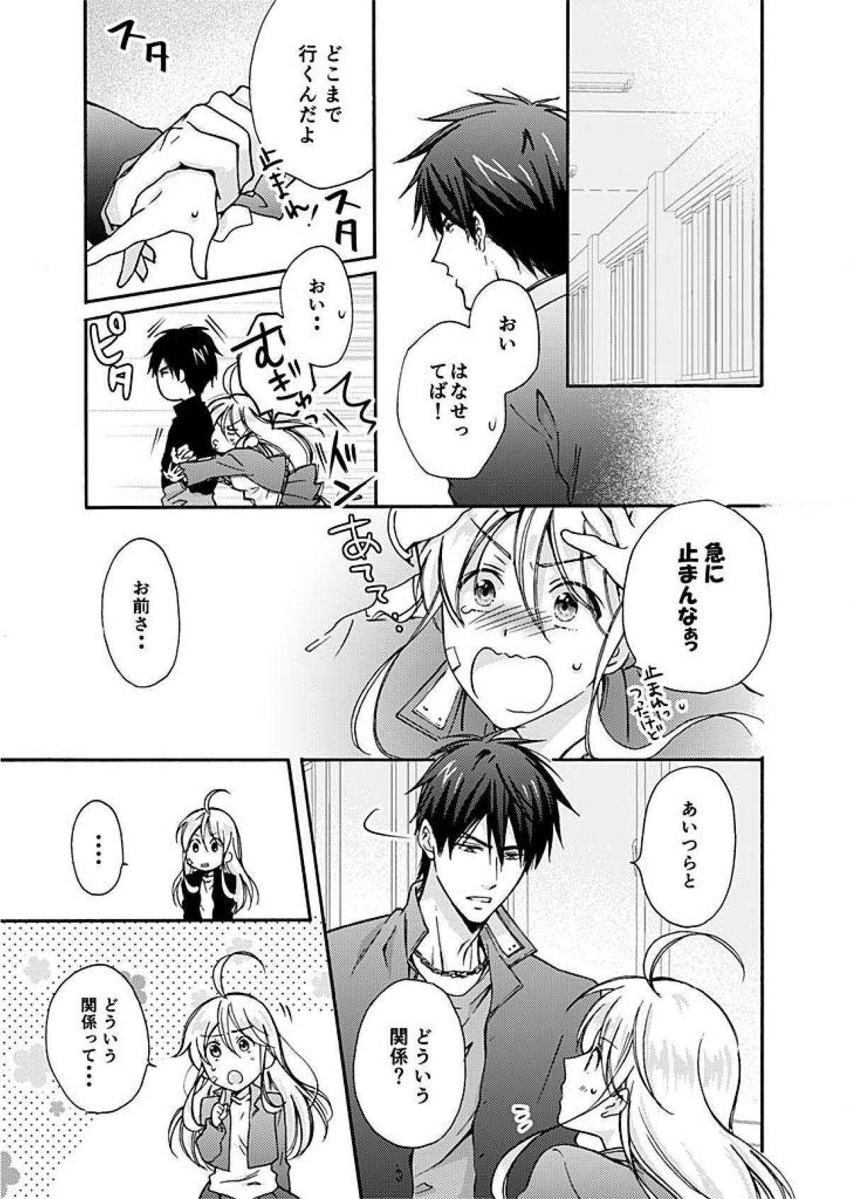 Nyotaika Yankee Gakuen ☆ Ore no Hajimete, Nerawaretemasu. 2 9