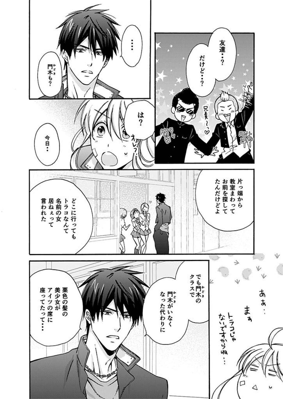 Nyotaika Yankee Gakuen ☆ Ore no Hajimete, Nerawaretemasu. 2 10