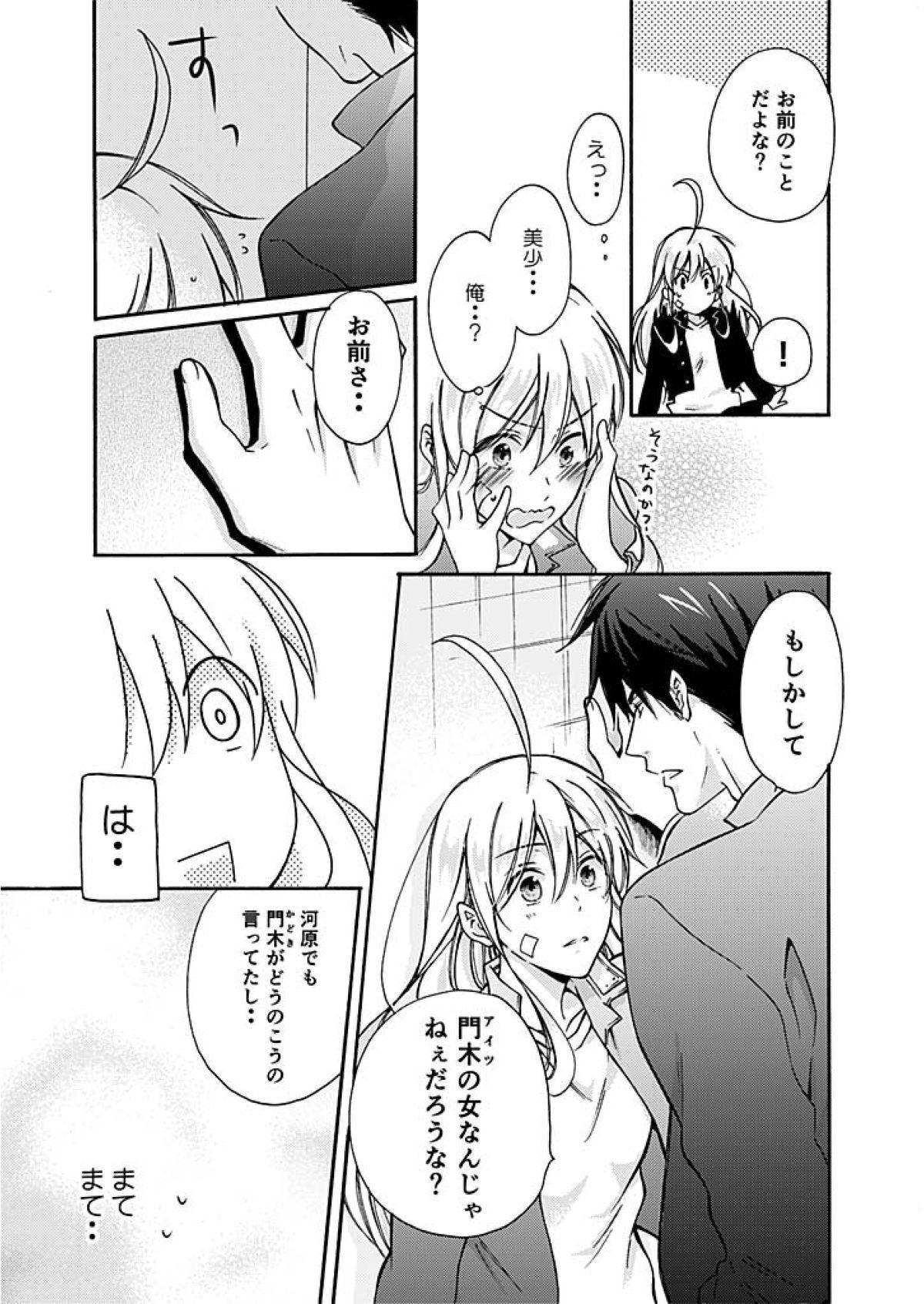 Nyotaika Yankee Gakuen ☆ Ore no Hajimete, Nerawaretemasu. 2 11
