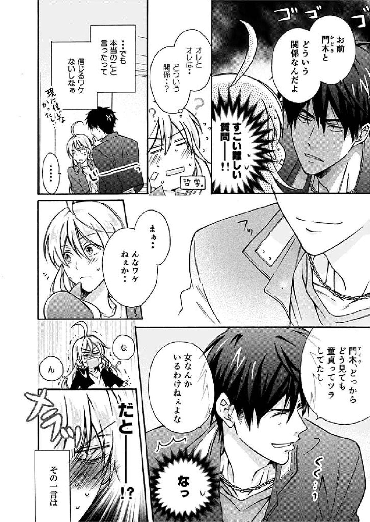 Nyotaika Yankee Gakuen ☆ Ore no Hajimete, Nerawaretemasu. 2 12