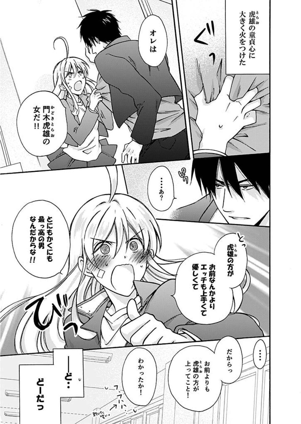 Nyotaika Yankee Gakuen ☆ Ore no Hajimete, Nerawaretemasu. 2 13