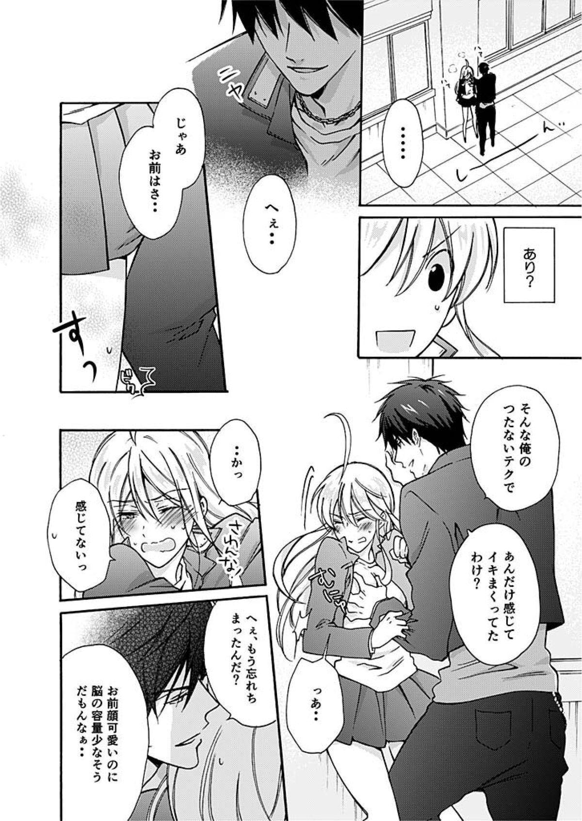 Nyotaika Yankee Gakuen ☆ Ore no Hajimete, Nerawaretemasu. 2 14