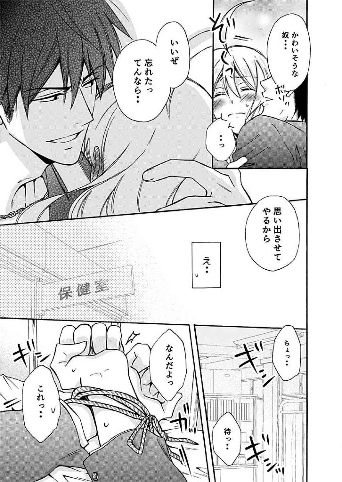 Nyotaika Yankee Gakuen ☆ Ore no Hajimete, Nerawaretemasu. 2 15