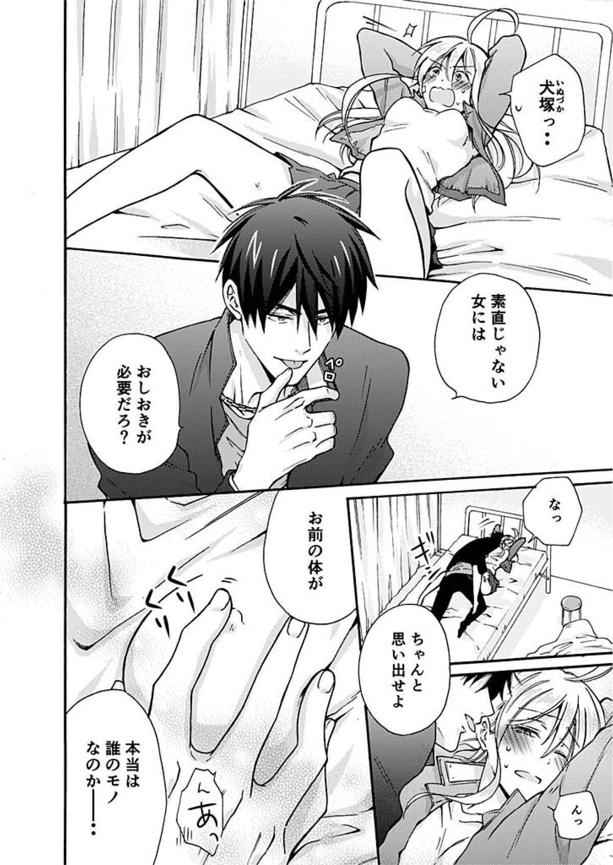 Nyotaika Yankee Gakuen ☆ Ore no Hajimete, Nerawaretemasu. 2 16