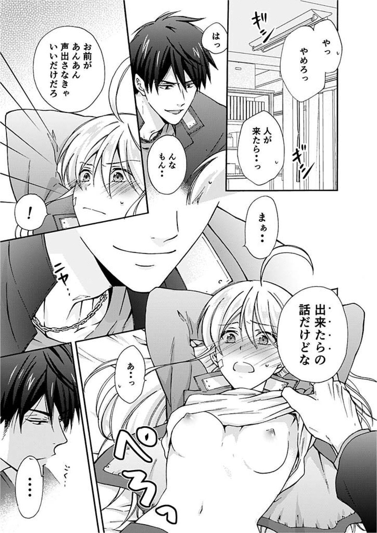 Nyotaika Yankee Gakuen ☆ Ore no Hajimete, Nerawaretemasu. 2 17