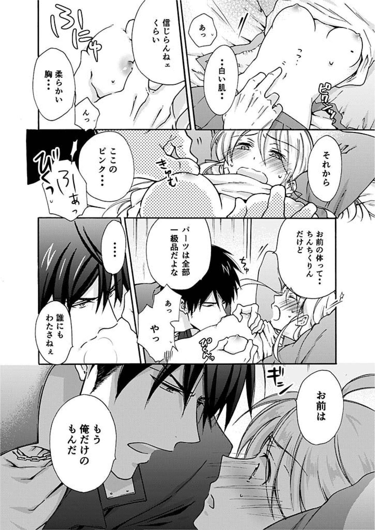 Nyotaika Yankee Gakuen ☆ Ore no Hajimete, Nerawaretemasu. 2 18