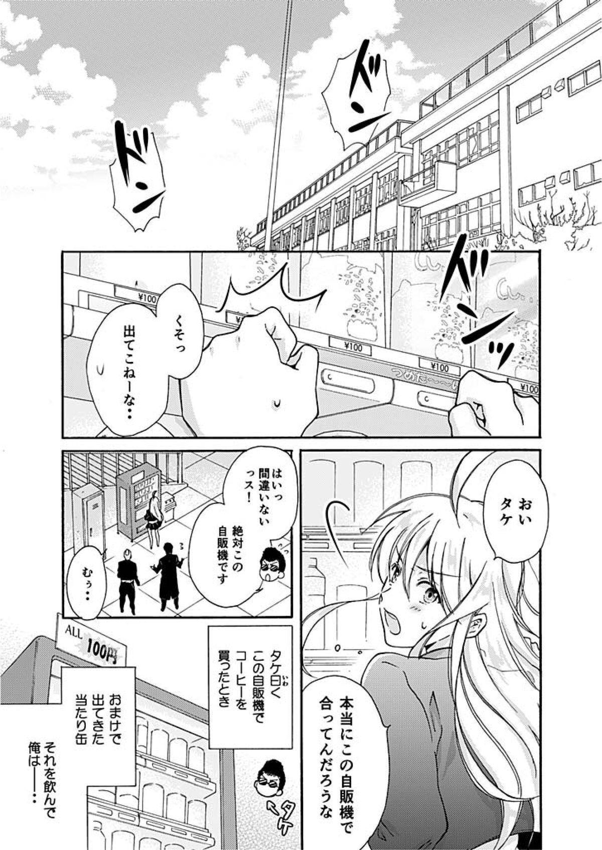 Nyotaika Yankee Gakuen ☆ Ore no Hajimete, Nerawaretemasu. 2 1