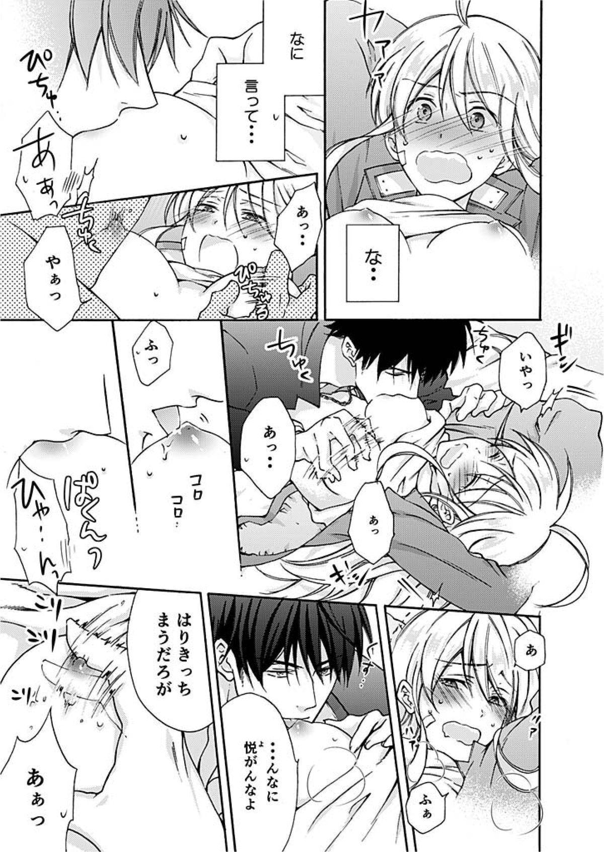 Nyotaika Yankee Gakuen ☆ Ore no Hajimete, Nerawaretemasu. 2 19