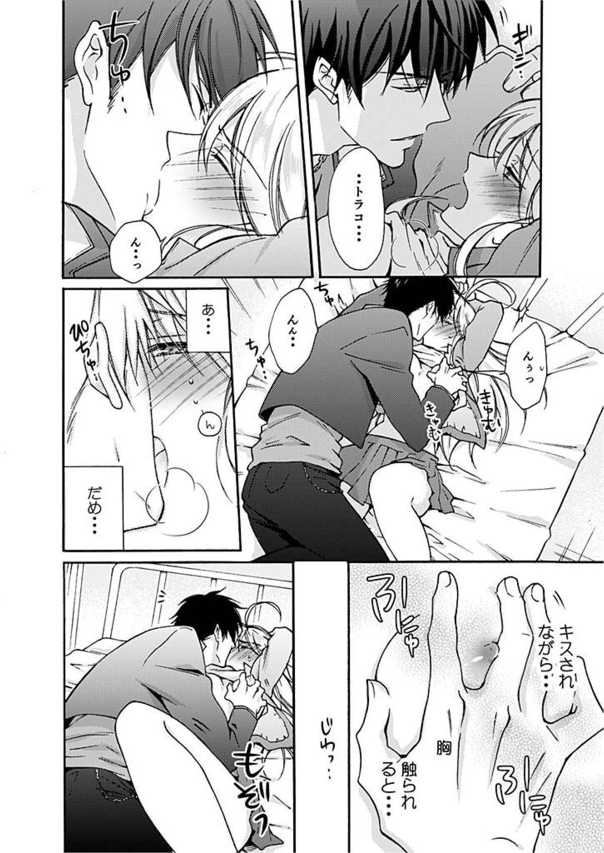 Nyotaika Yankee Gakuen ☆ Ore no Hajimete, Nerawaretemasu. 2 20
