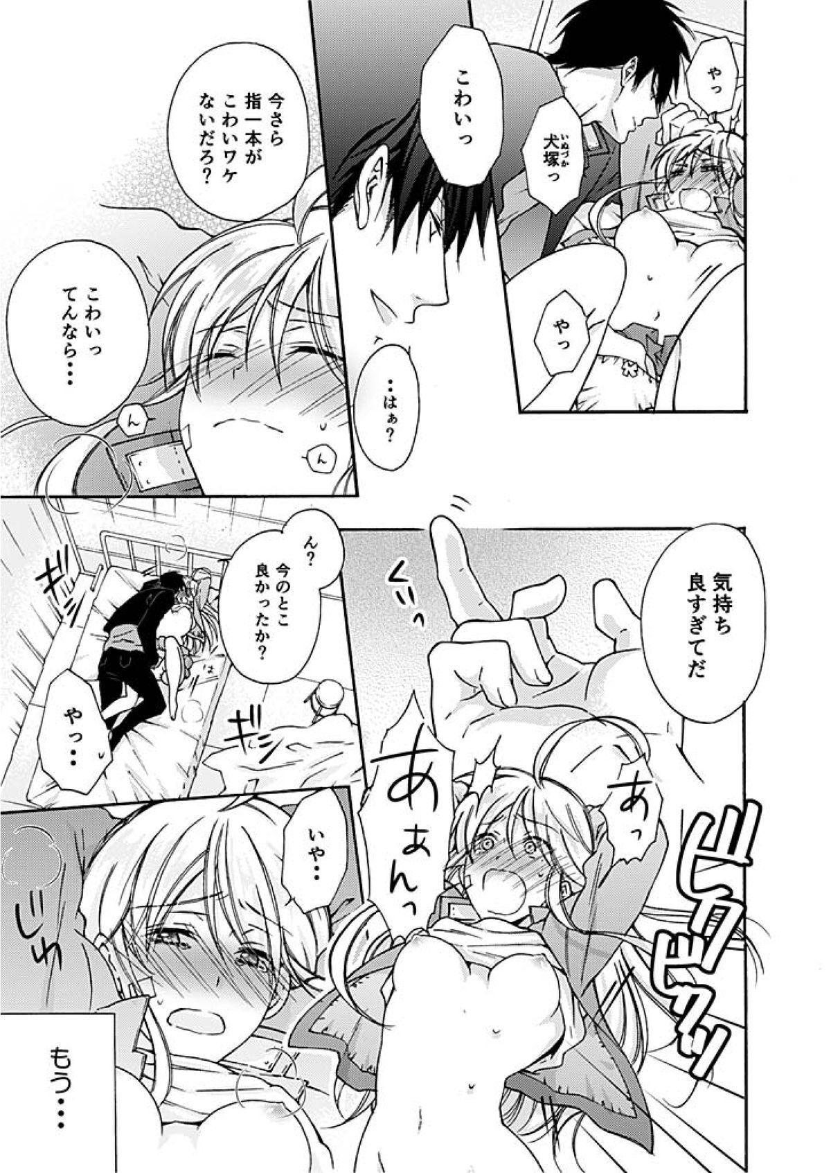 Nyotaika Yankee Gakuen ☆ Ore no Hajimete, Nerawaretemasu. 2 25